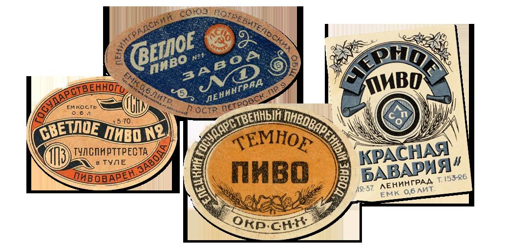 Ультимативный гид по истории советского пива. Изображение № 2.