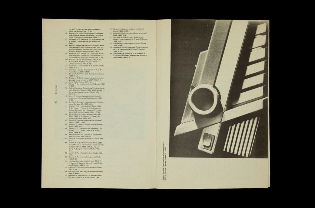 Библиотека мастерской: «Итальянская модель дизайна» Галины Курьеровой  . Изображение № 9.