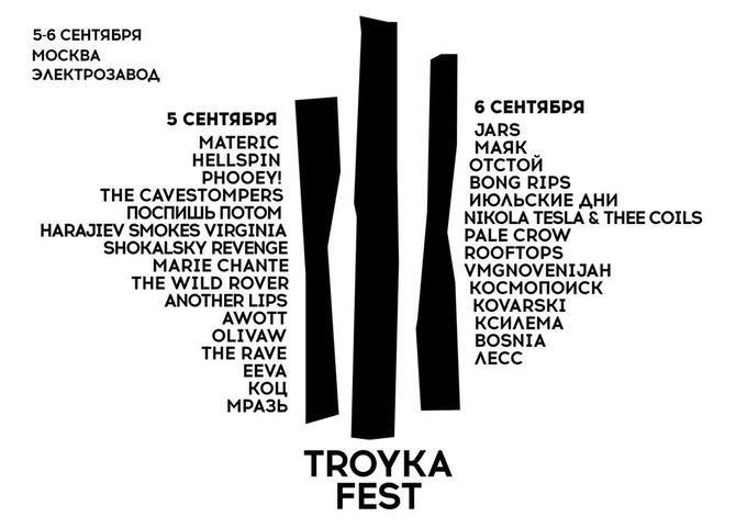 Панк-фестиваль «Тройка Фест» переезжает в Москву. Изображение № 1.