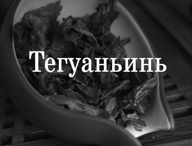 Чайный пьяница: Путеводитель по чаю тегуаньинь. Изображение № 1.