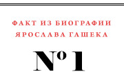 Изображение 8. Воскресный рассказ: Ярослав Гашек.. Изображение № 3.