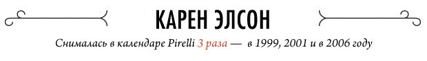 Ежегодный отчет: 20 главных звезд эротических календарей Pirelli. Изображение № 52.
