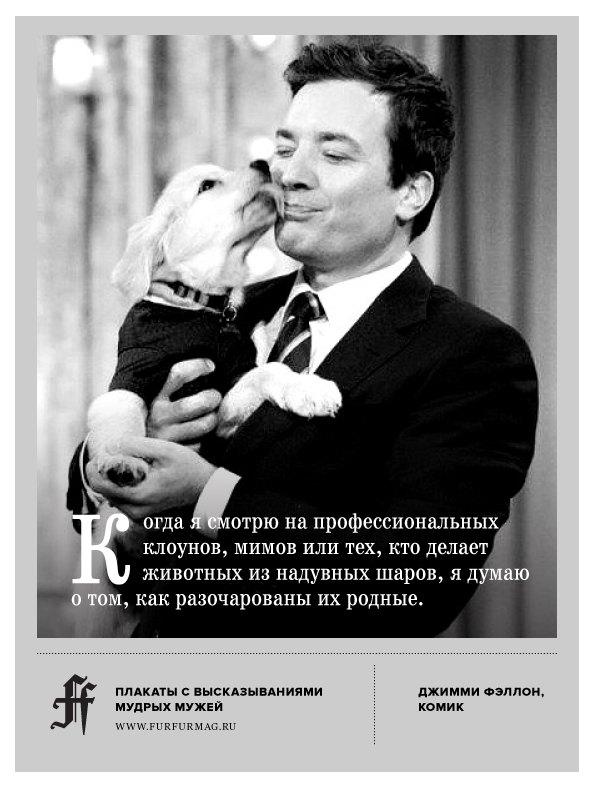 «Терпеть не могу быть в центре внимания»: 10 плакатов с высказываниями Джимми Фэллона. Изображение № 4.