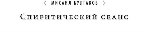 Воскресный рассказ: Михаил Булгаков. Изображение № 1.