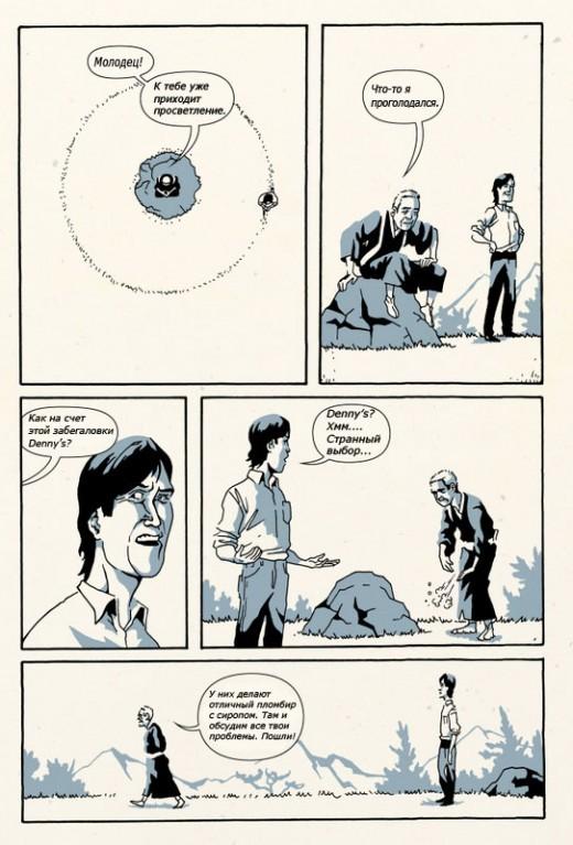 Отпуск без конца: Как жил, что любил и чем интересовался Стив Джобс. Изображение № 14.