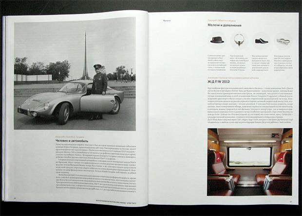 Первые впечатления от русской версии журнала Port. Изображение № 5.