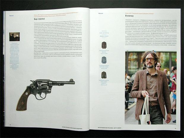 Первые впечатления от русской версии журнала Port. Изображение № 4.