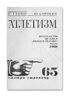 Как в Советском Союзе появились качки. Изображение № 4.