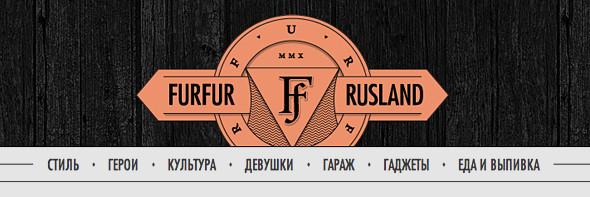 Новый вид главного меню жернала FURFUR. Изображение № 1.