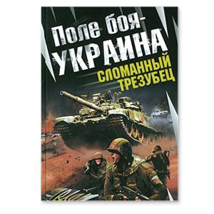Уже: 6 книг о новейших событиях на Украине. Изображение № 1.