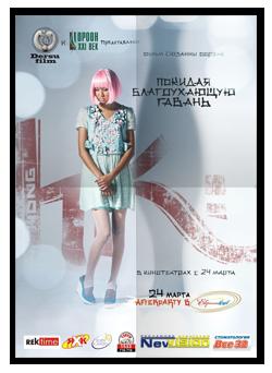 Урун Кун: Как в Якутии снимают эксплуатационное кино. Изображение № 9.