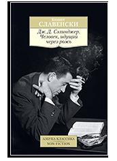 Воскресное чтение: Послевоенные годы Джерома Сэлинджера. Изображение № 2.