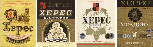 Крепкий малый: Путеводитель по крепленому испанскому вину — хересу. Изображение № 2.