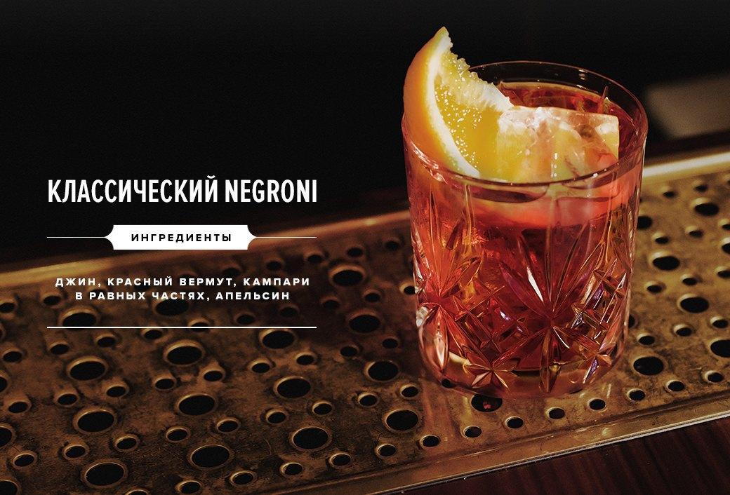 Как приготовить Negroni: 3 рецепта классического коктейля. Изображение № 1.