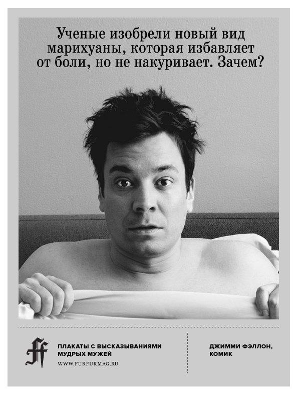 «Терпеть не могу быть в центре внимания»: 10 плакатов с высказываниями Джимми Фэллона. Изображение № 10.
