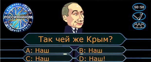 «Лентач» создал игру по мотивам приключений Путина в 2014 году. Изображение №2.