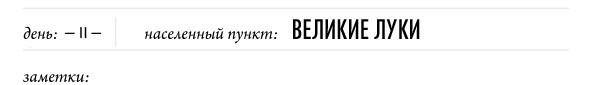 Шоссе энтузиастов: Как я проехал 3000 километров на мопеде по России. Изображение № 20.