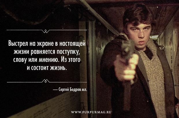 «Ты берешь, чтобы отдать, —это закон»: Плакаты с высказываниями Сергея Бодрова. Изображение № 2.