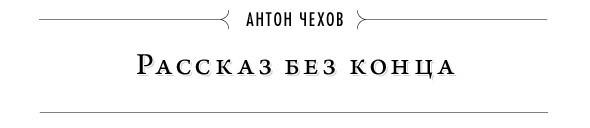 Воскресный рассказ: Антон Чехов. Изображение № 1.
