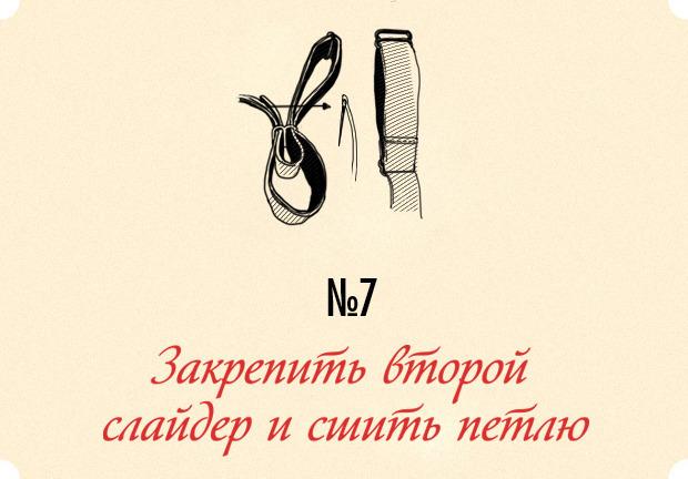 Как сшить бабочку в домашних условиях. Изображение № 12.
