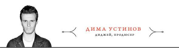 Изображение 7. 5 песен для секса: Дима Устинов (Taras 3000).. Изображение № 1.