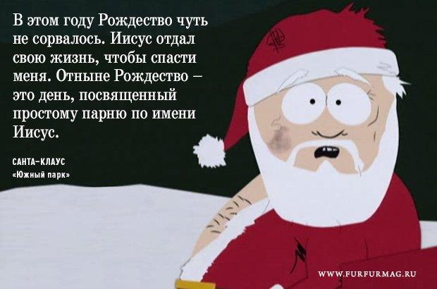 «Подарки — это хорошо»: 10 плакатов с высказываниями Деда Мороза. Изображение № 10.