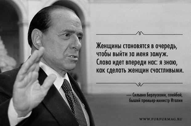 «Я знаю, как сделать женщин счастливыми»: 10 плакатов с цитатами Сильвио Берлускони. Изображение № 2.