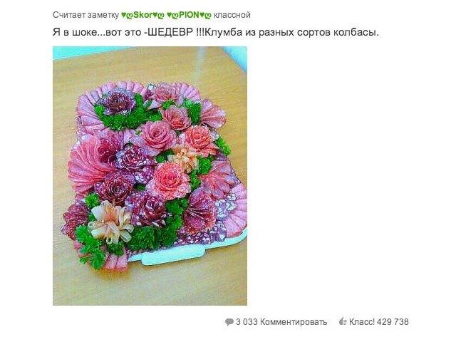 В диких условиях: Правила выживания в сети «Одноклассники». Изображение № 6.