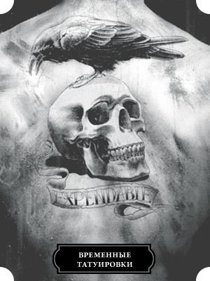 Изображение 31. Знаковое кино: 10 татуированных киногероев.. Изображение №26.