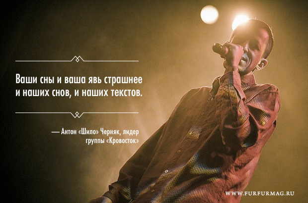 «Моя мама не фанат наших текстов»: 10 плакатов с высказываниями Шило, лидера группы «Кровосток». Изображение № 6.