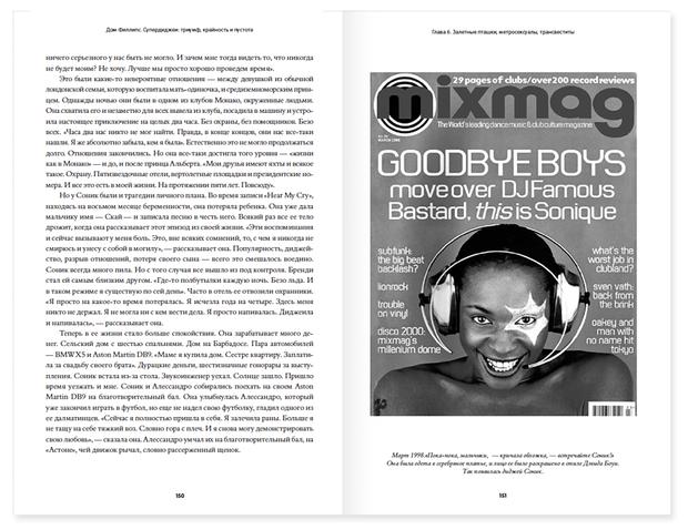 Новое издательство музыкальной литературы «Белое яблоко»: Прямая речь основателей. Изображение № 5.