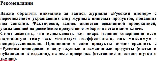«Шалтай-Болтай» опубликовал письма с отчётами о действиях оппозиции. Изображение № 1.