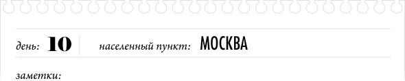 Шоссе энтузиастов: Как я проехал 3000 километров на мопеде по России. Изображение № 49.