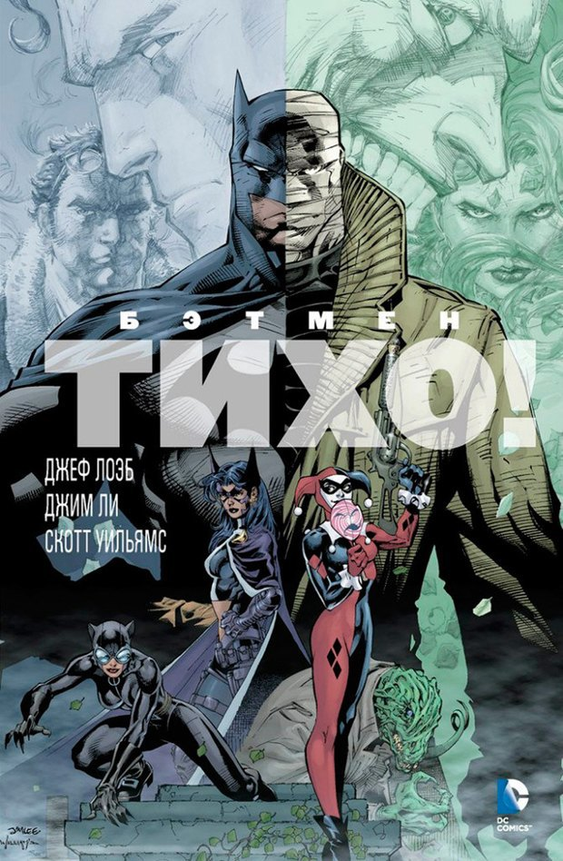Комикс «Бэтмен: Тихо!» впервые издали на русском языке. Изображение № 1.