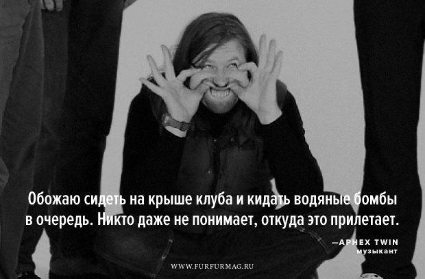 «Мне нравятся люди, которые слышат голоса»: Плакаты с высказываниями Aphex Twin. Изображение № 10.