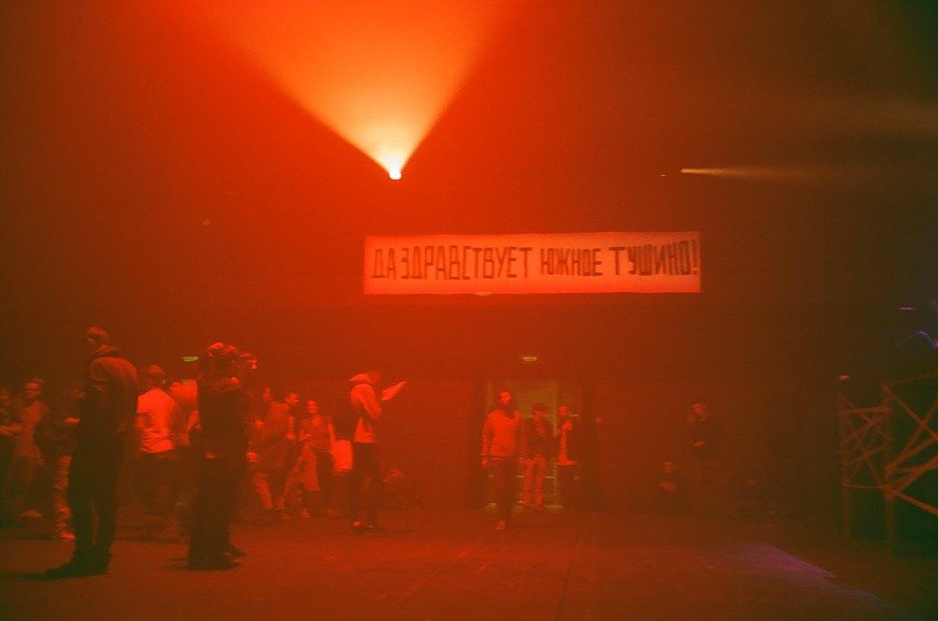 Фоторепортаж: Концерт «Панк-фракции красных бригад» в театре имени Вс. Мейерхольда. Изображение № 2.