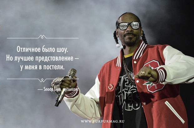 «Я не кусаюсь»: 10 плакатов с высказываниями Snoop Lion. Изображение № 10.