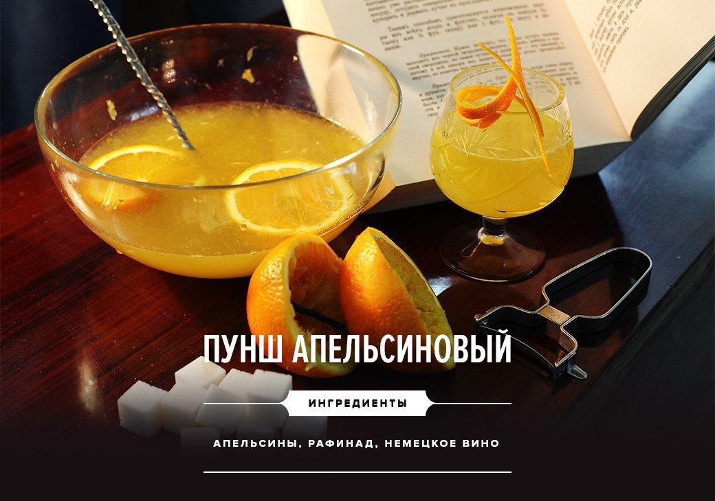 Как приготовить пунш: 3 рецепта из царской России . Изображение № 7.