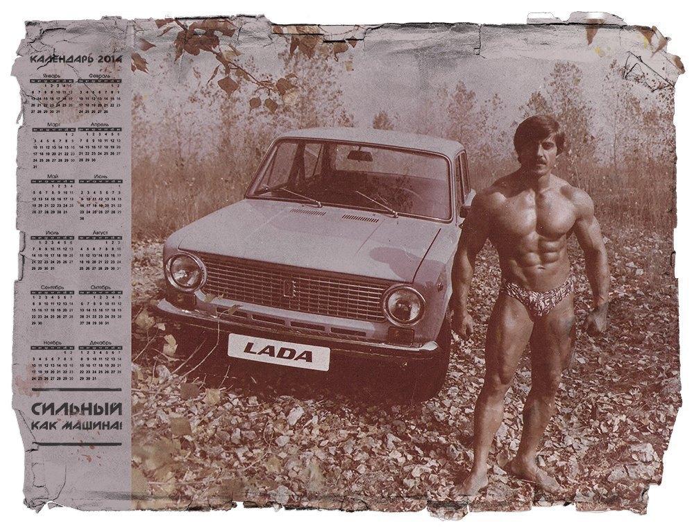 Приобретай мускулатуру: Календари FURFUR с советскими культуристами. Изображение № 1.