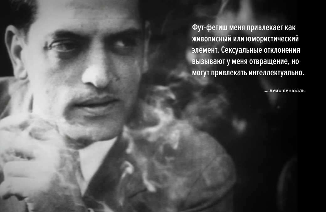 Высказывания великих режиссёров о своих фетишах. Изображение № 1.