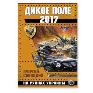 Уже: 6 книг о новейших событиях на Украине. Изображение № 3.