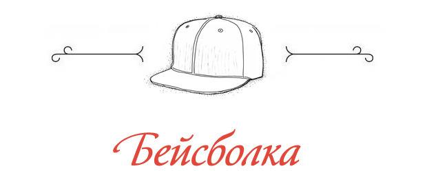 Лови подачу: Как бейсбол повлиял на мужской стиль. Изображение № 1.