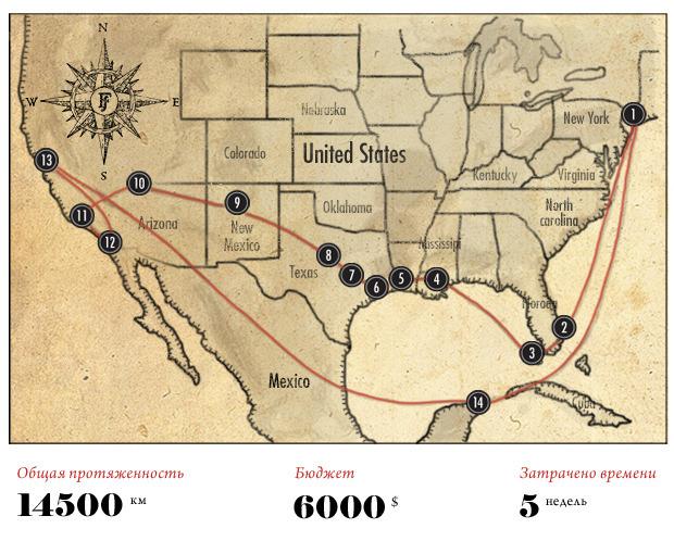 Как я променял карьеру на путешествия: 10 историй о странствиях по США. Изображение № 2.