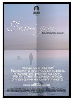 Урун Кун: Как в Якутии снимают эксплуатационное кино. Изображение № 6.