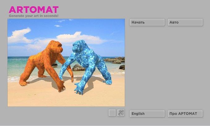 Появился сайт, на котором каждый может создать произведение современного искусства. Изображение № 1.