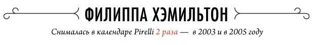 Ежегодный отчет: 20 главных звезд эротических календарей Pirelli. Изображение № 25.