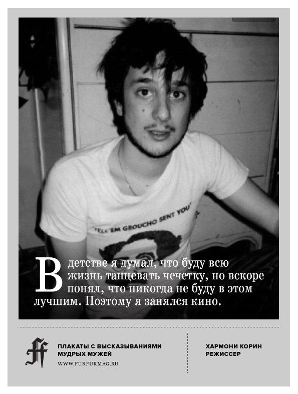 «Я никогда не заботился о смысле»: 10 плакатов с высказываниями Хармони Корина. Изображение № 5.