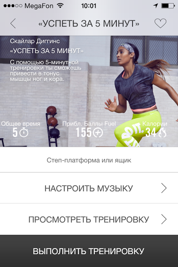 Как выглядит тренировочный курс Скайлар Диггинс в приложении Nike. Изображение № 2.