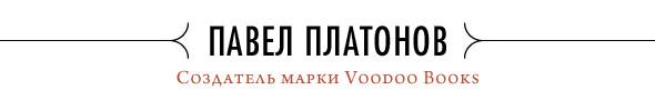 Культ книги: Интервью с создателем молодой российской марки Voodoo Books. Изображение № 1.