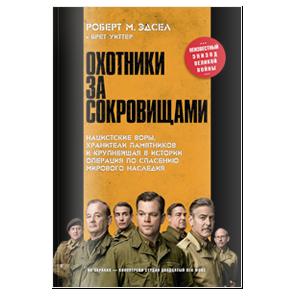 Воскресное чтение: Как войска союзников спасали культурное наследие Европы от нацистской армии. Изображение № 2.